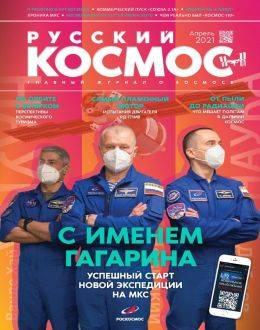 Русский космос №4 апрель 2021...