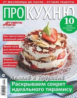 АиФ про кухню №1 2021...