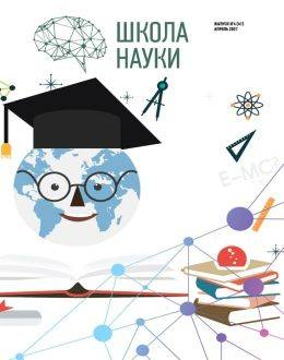 Школа науки №4 апрель 2021...