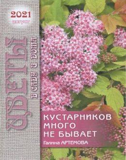 Цветы в саду и дома №8 август 2021...