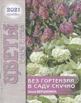 Цветы в саду и дома №10 октябрь 2021...