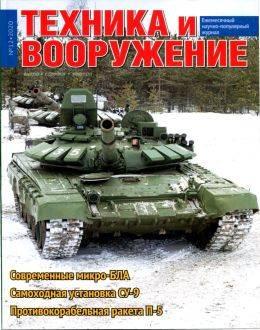 Техника и вооружение №12 декабрь 2020...