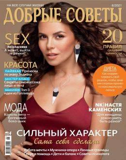 Добрые советы Украина №6...