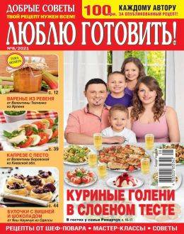 Добрые советы Украина, Люблю...
