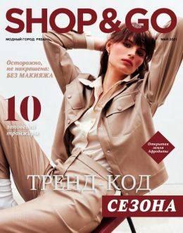 Shop & Go №5 май 2021...
