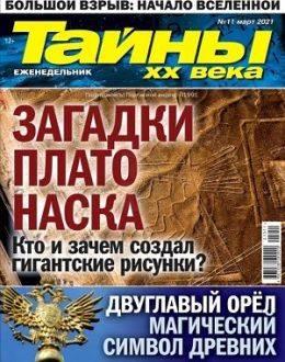 Тайны ХХ века №11 март...