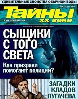 Тайны ХХ века №12 март...