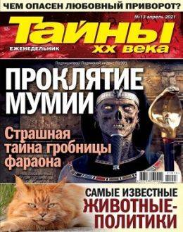 Тайны ХХ века №13 апрель...