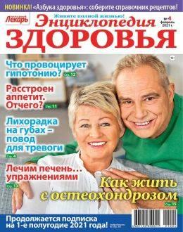 Народный лекарь. Энциклопедия здоровья №4 февраль...
