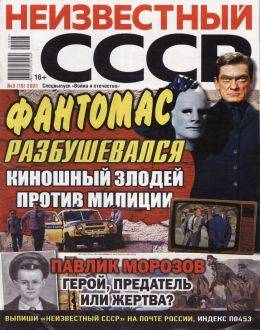 Неизвестный СССР №3 март 2021...